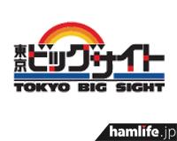 会場である「東京ビッグサイト」の公式ロゴより