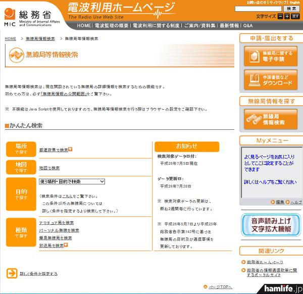 総務省電波利用ホームページ 無線局等情報検索の左下にある「種類で探す」の「アマチュア局を検索」をクリック!