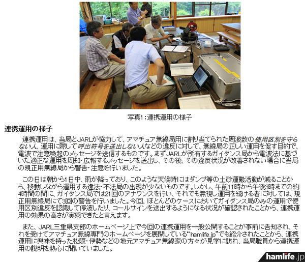 6月11日に三重県松阪市で行われた連携運用の模様をリポートした「マイメディア東海」