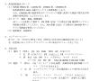 nagasaki-hijyou-kunren2014