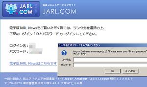 「電子版JARL Newsはこちらです」をクリックすると、パスワード入力画面がポップアップ