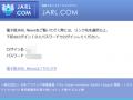 7月10日の夕方から「電子版JARL NEWS」のアクセスには会員認証ページのあとで表示されるログイン名とパスワードが必要になった