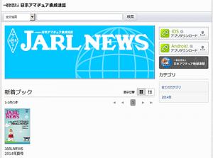 電子版JARL NEWSの閲覧サイトにジャンプ