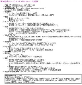 「第38回オホーツクコンテスト」の規定(一部抜粋)