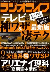 「ラジオライフ」2014年9月号