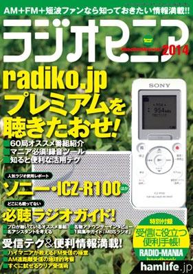三才ブックス「ラジオマニア2014」