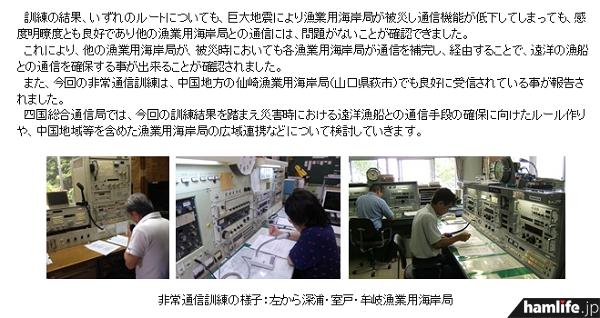 四国総合通信局が四国漁業無線連合会と共同で行った訓練の様子