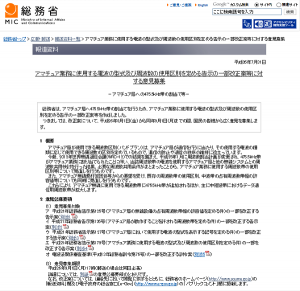 総務省がWebサイトに掲載した「アマチュア業務に使用する電波の型式及び周波数の使用区別を定める告示の一部改正案等に対する意見募集」の告知