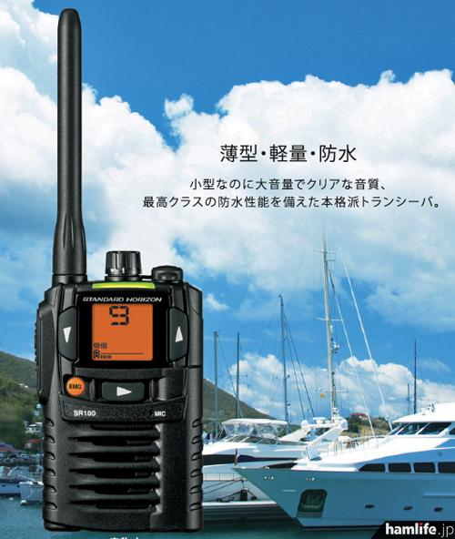 八重洲無線のレジャー用特定小電力ハンディ機「SR100」(同社カタログより)