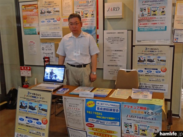 一般財団法人 日本アマチュア無線振興協会(JARD)の「ブースには、第二... 一般財団法人 日