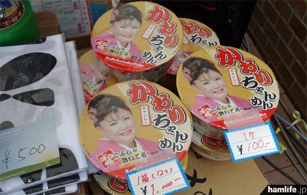 水田かおりのカップラーメン「かおりちゃんめん」も販売