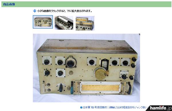 ヤフオクに出品された「日本軍 地1号受信機改!線輪6,7,8,9付程度良好もジャンク扱い!」という、旧日本軍の航空部隊地上用の汎用受信機(ヤフオク画面から)