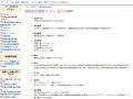 「第45回全福島マラソンQSO」規約の一部(同Webサイトから)