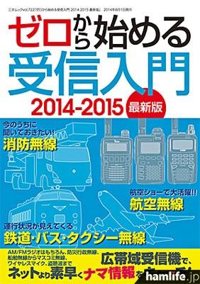 「ゼロから始める受信入門 2014-2015」表紙