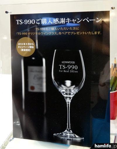 9月からはTS-990購入者に「オリジナルワイングラス」をペアでプレゼントするキャンペーンもスタートする