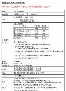 「第23回ギガヘルツコンテスト」の規約(一部抜粋)