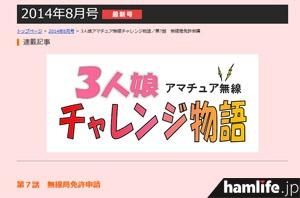 月刊FBニュースの「3人娘アマチュア無線チャレンジ物語」第7回より