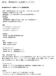 「2014(第40回)オール佐賀コンテスト」の規約(一部抜粋)