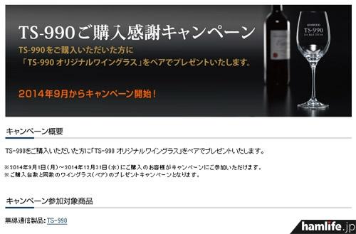 「TS-990ご購入感謝キャンペーン」の案内ページより