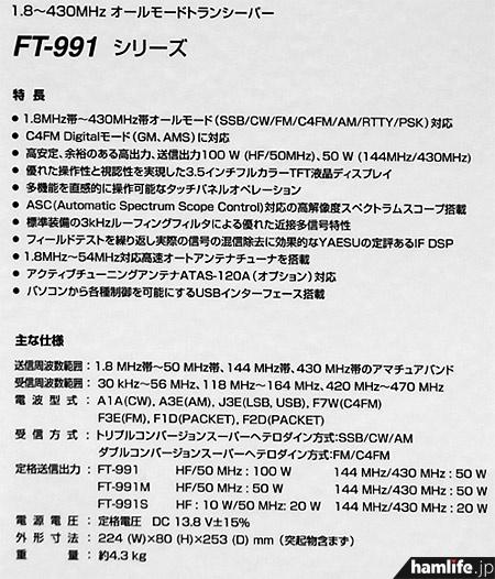 FT-991の特徴と定格