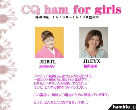 8月13日に開設された「CQ ham for girls」の番組Webサイト