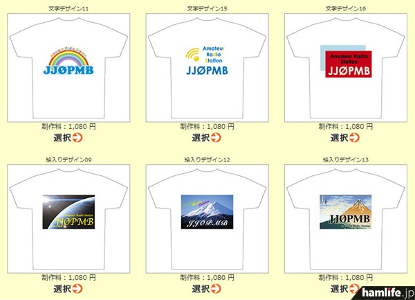 「ハムTシャツ」の例。こちらも用意されたデザインから手軽に注文可能