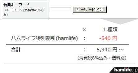 注文時、「ご注文フォーム」の特典キーワード欄に「hamlife」と入力すれば、自動的に割引金額が適用となる