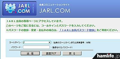 トップページ右側の「電子版JARL NEWS」をクリックし、JARL.comの「会員認証」を済ませる