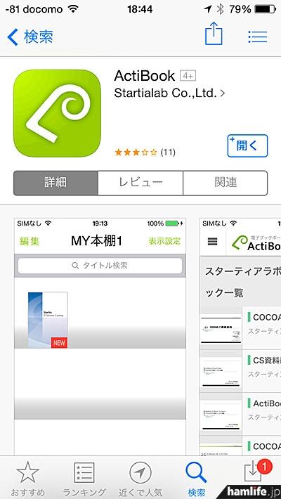 閲覧アプリ「Actibook」をインストール