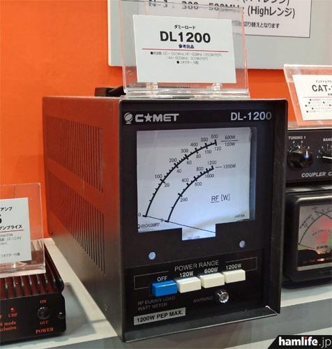 耐入力1200W(PEP)の終端型電力計/ダミーロードのDL1200。DC~500MHzをカバーし、うちHF~50MHzで1200W PEP、144~500MHzで300W PEPという仕様だ。価格は5~6万円を想定