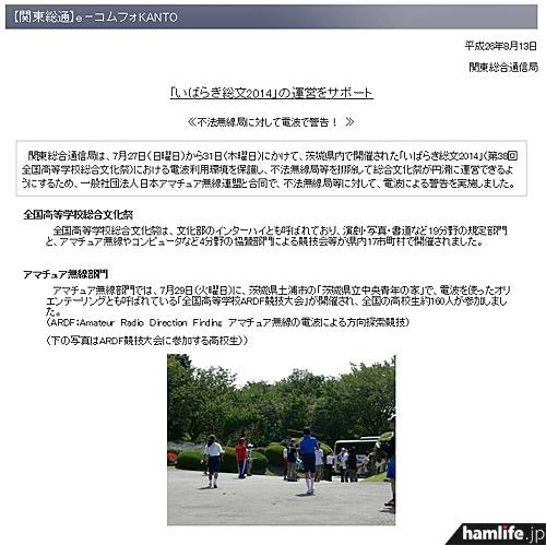 関東総合通信局の8月13日付「e-コムフォKANTO」より