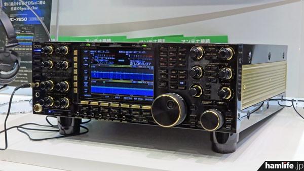 アイコム・IC-7850