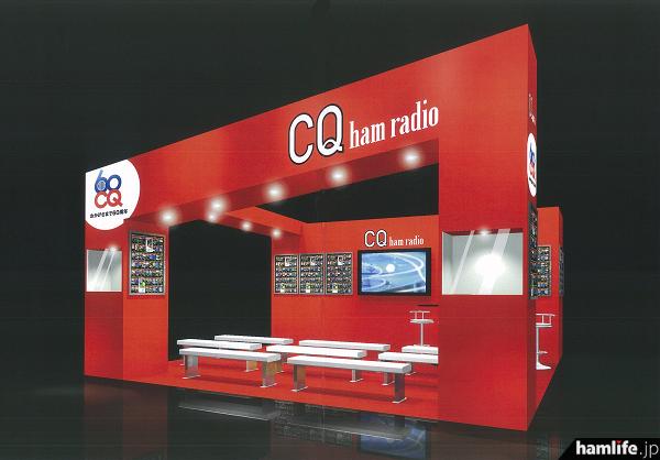 CQ出版社創業60周年を記念したロゴも配置された、真っ赤なCQ ham radioブース(ブース番号「A-20」)