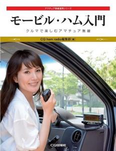 モデルの東 サトさん(JH1PSN)が表紙を飾る、CQ出版社の書籍・アマチュア無線運用シリーズ「クルマで楽しむアマチュア無線 モービル・ハム入門」
