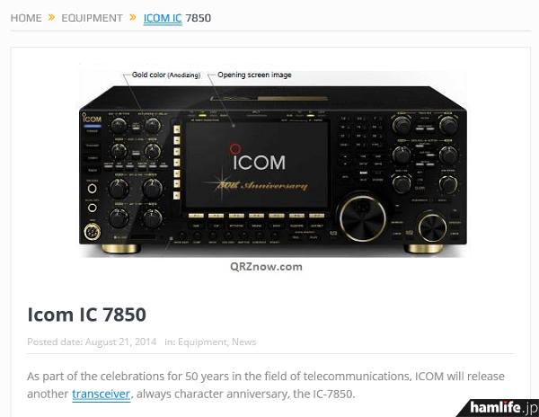 アイコムから50周年記念モデル「50thアニバーサリー・リミテット・バージョン」として、全世界150台限定の新HF機「IC-7850」が登場(QRZnow.comから)
