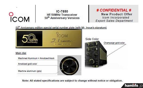 「50thアニバーサリー・リミテット・バージョン」は、メインディズプレイの表示や、各ダイヤルの一部と無線機側面などにゴールド仕様を配している(QRZnow.comから)