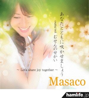 「むせんのせかい」も収録された、Masacoの新曲「あなたとともに咲かせましょう」