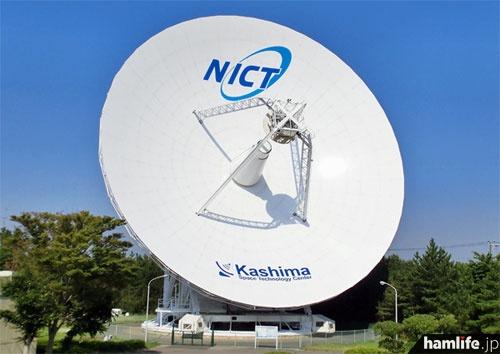 鹿島宇宙技術センターにある、直径34mのパラボラアンテナ。当日はこのアンテナに「タッチ」ができる