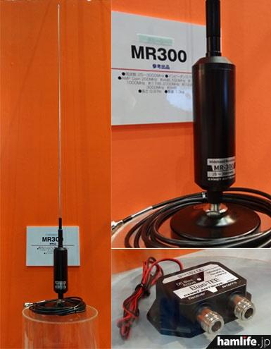 25~3000MHzをカバーする受信専用ホイップアンテナのMR300。ある官庁への納入実績から一般向けとして企画したもの。アンテナの下部に受信アンプ(利得は約4~17dB)を内蔵している。全長0.97m、重量1.0kg