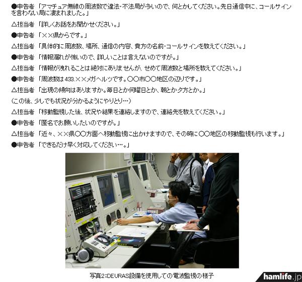 電話による違法・不法局運用の申告のやり取りや、DEURAS設備を使用しての電波監視の様子が紹介されている(同Webサイトから)