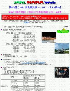 「第40回JARL奈良県支部 V・UHFコンテスト」の規約(一部抜粋)