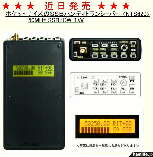 西無線研究所の50MHz帯SSB/CWトランシーバー、NTS620(同社Webサイトより)