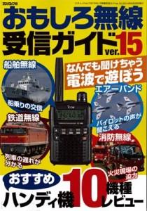 三才ブックス「おもしろ無線受信ガイド Ver.15」