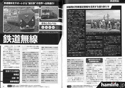 「おもしろ無線受信ガイド Ver.15」の記事サンプル(鉄道無線)