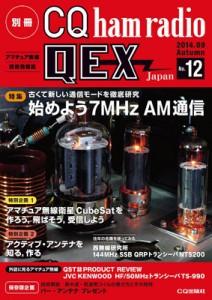 CQ出版社「別冊CQ ham radio QEX Japan No.12」表紙