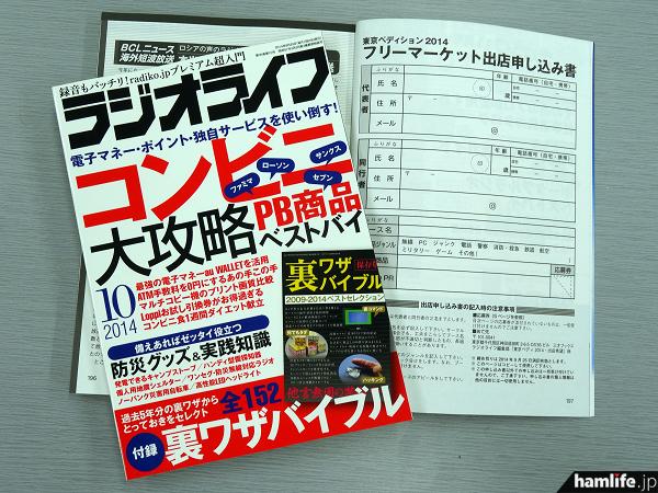 「フリーマーケット出店申し込み書」と「応募券」が収録されている「月刊ラジオライフ10月号」