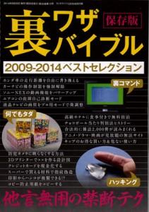 別冊付録「裏ワザバイブル2009-2014」