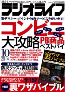 「ラジオライフ」2014年10月号