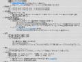「徳島マラソンコンテスト(A9)」の規定(一部抜粋)