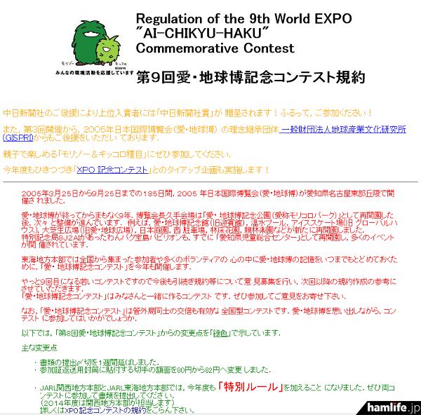 「第9回愛・地球博記念コンテスト」の規約(一部抜粋)
